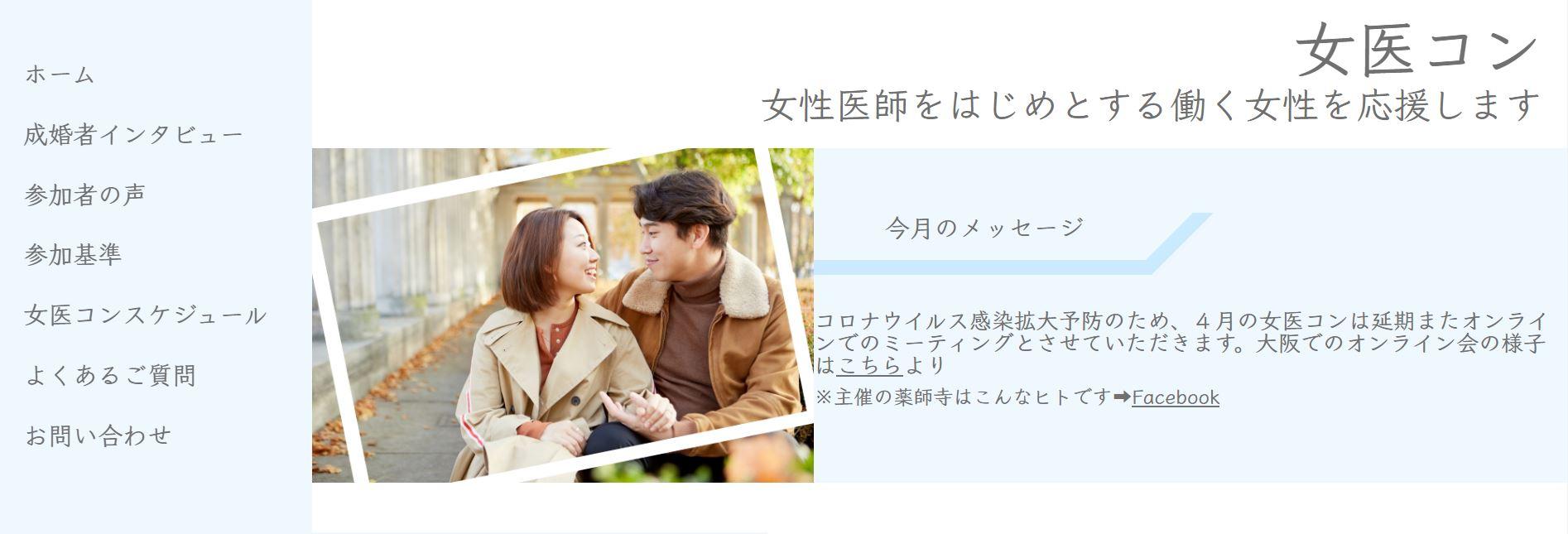 女医用婚活サイト女医コンのイメージ写真