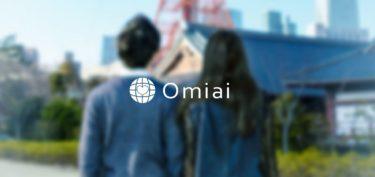 Omiaiとは?人気のマッチングアプリの評判