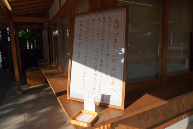 川越氷川神社の受付