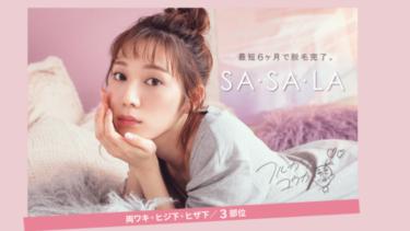 SASALAの広告塔のアイキャッチ画像
