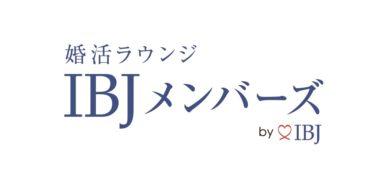 【2020年最新版】IBJメンバーズの良い評判と悪い評判