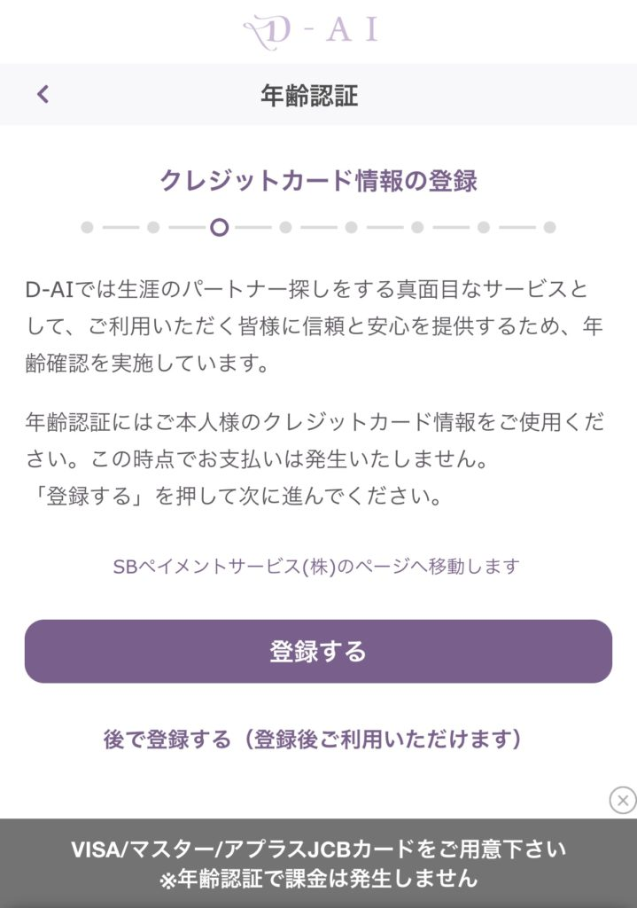 D-AI年齢認証登録の詳細
