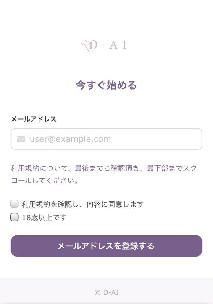 D-AIメールアドレス登録