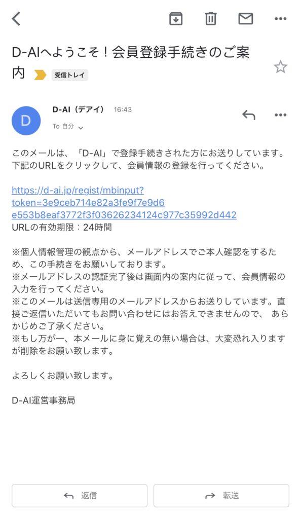 D-AI会員登録手続きの受信メール