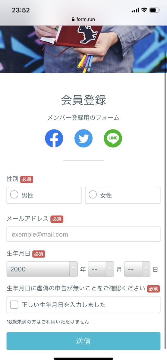 uchi-nomi会員登録用の画像