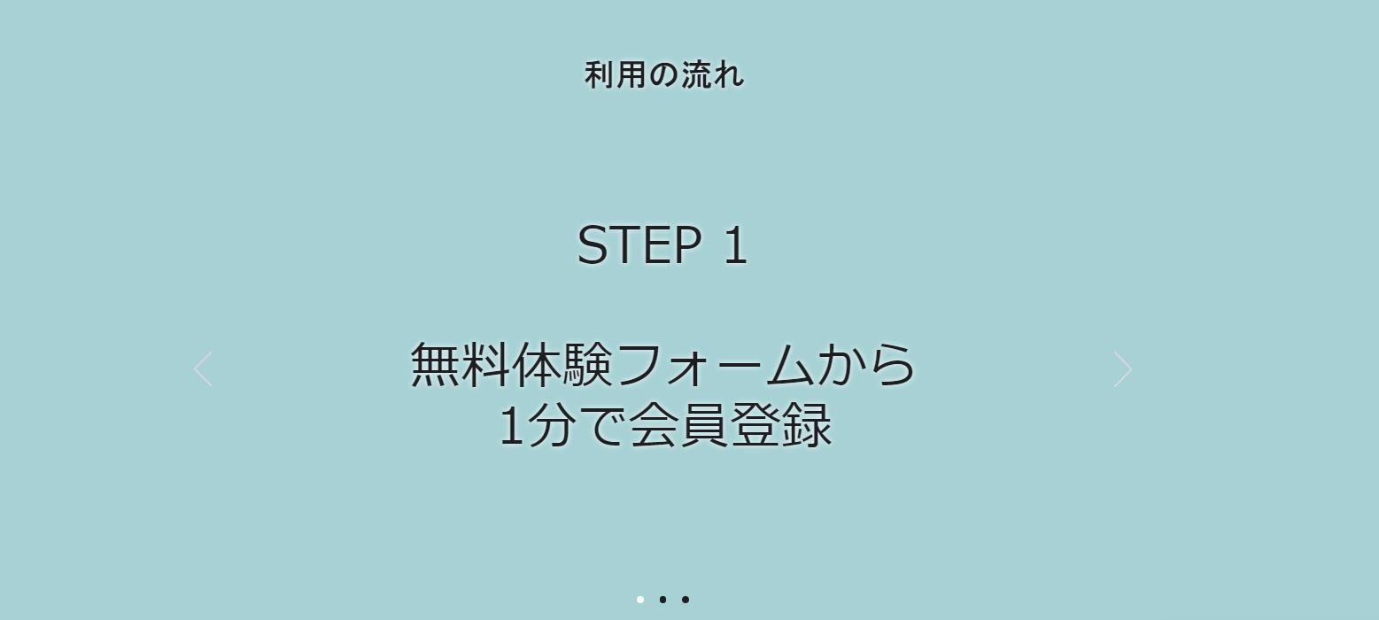 uchi-nomi登録手順1