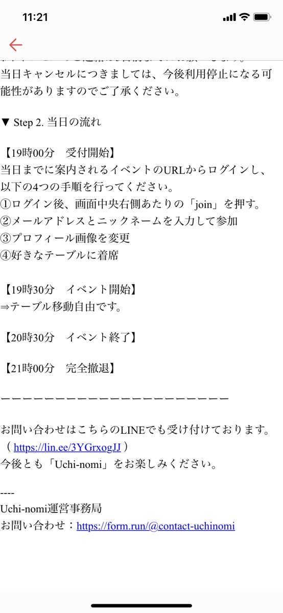 uchi-nomi受信メール2