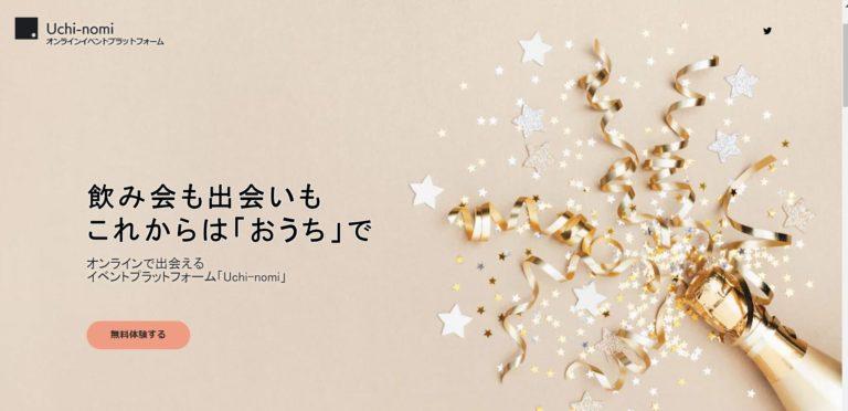 uchi-nomiアイキャッチ画像