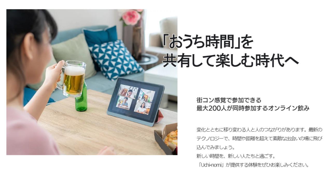 uchi-nomi image画像