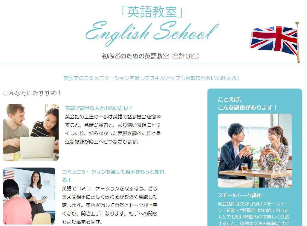 1montスクール英会話教室