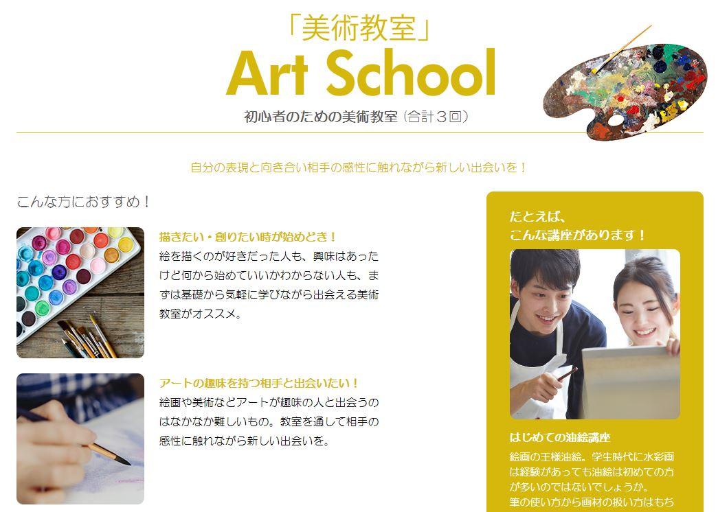 1montスクール 美術教室