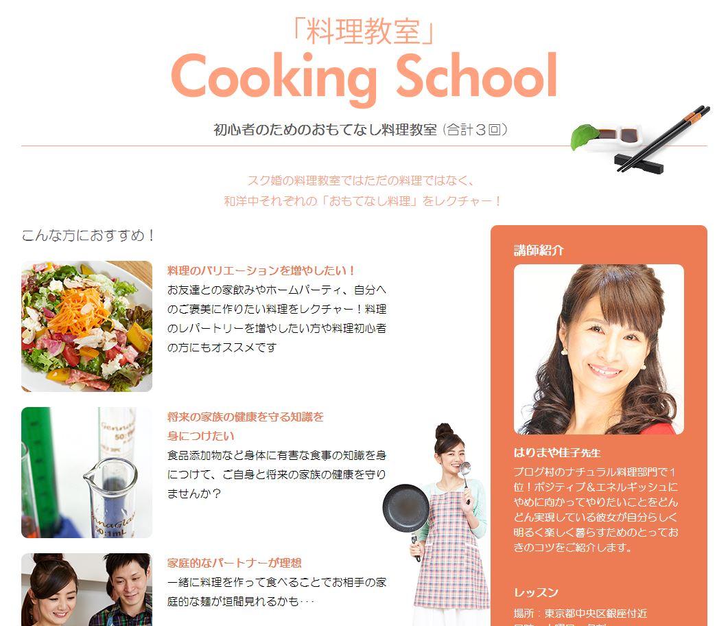 1montスクール料理教室