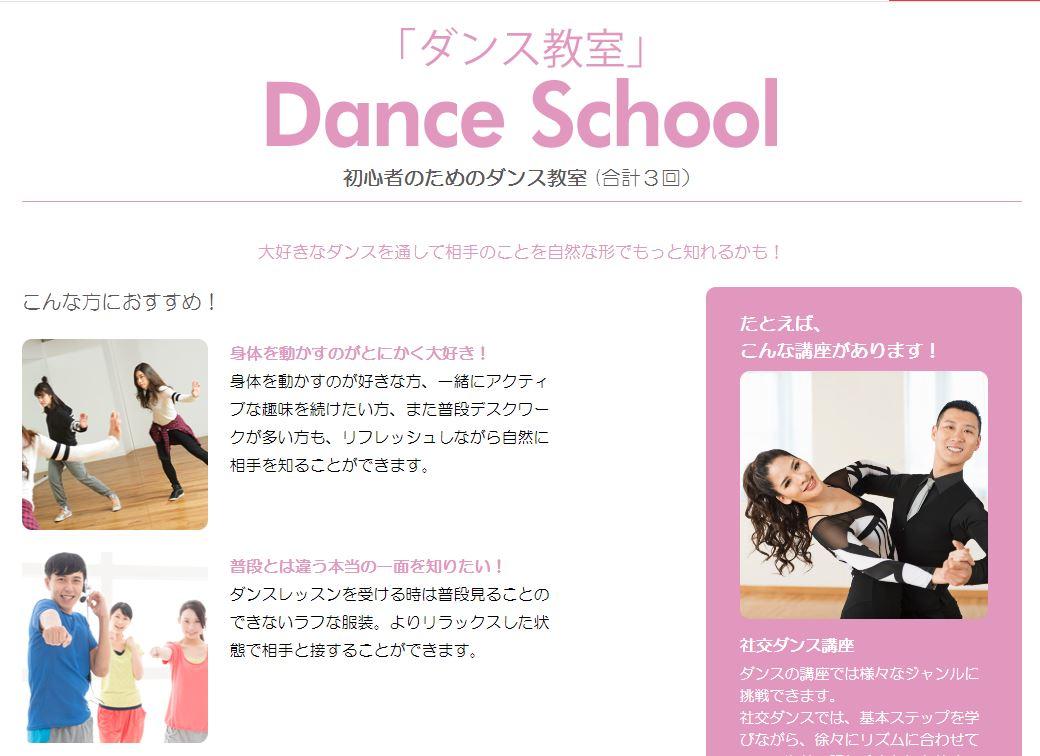 1montスクール ダンス教室