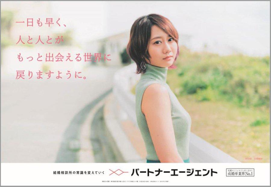 古畑奈和さんのタイアップ写真