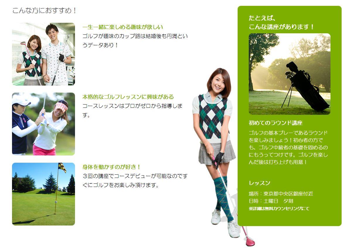 1montスクールのゴルフ編
