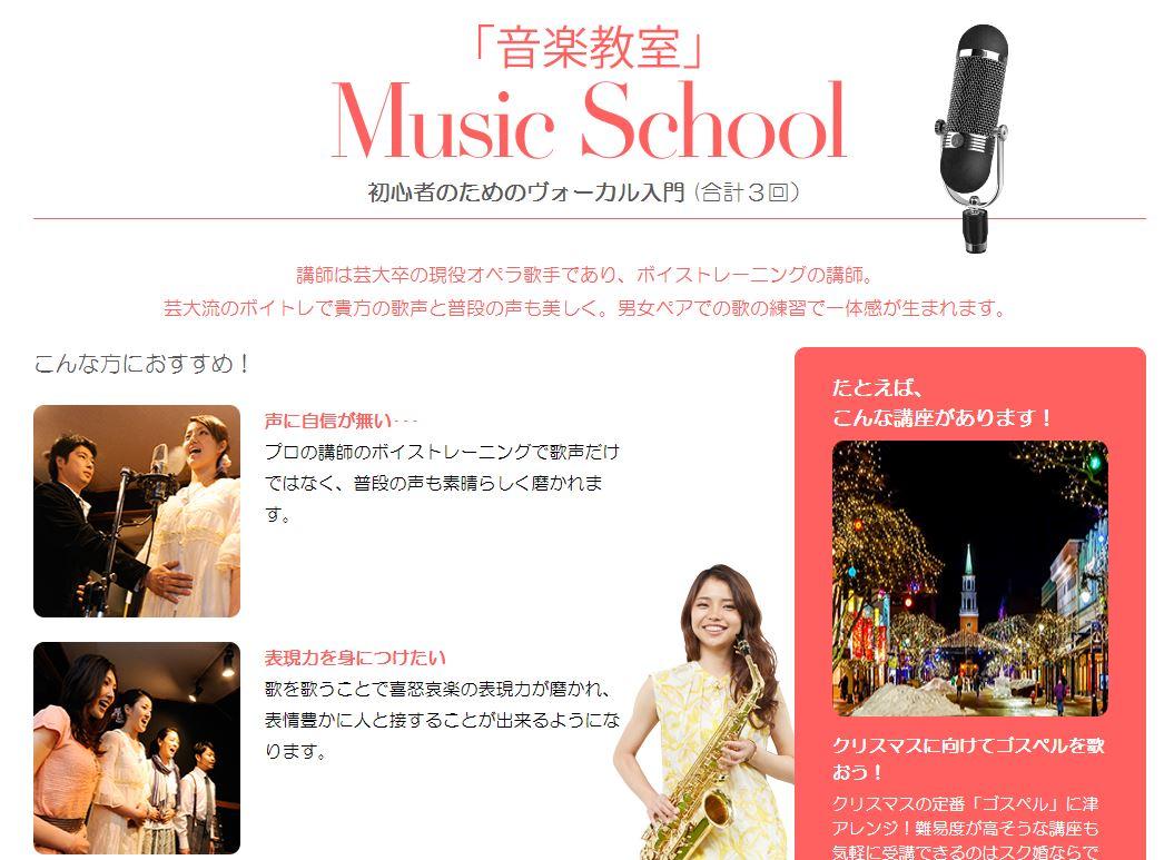 1montスクール 音楽教室