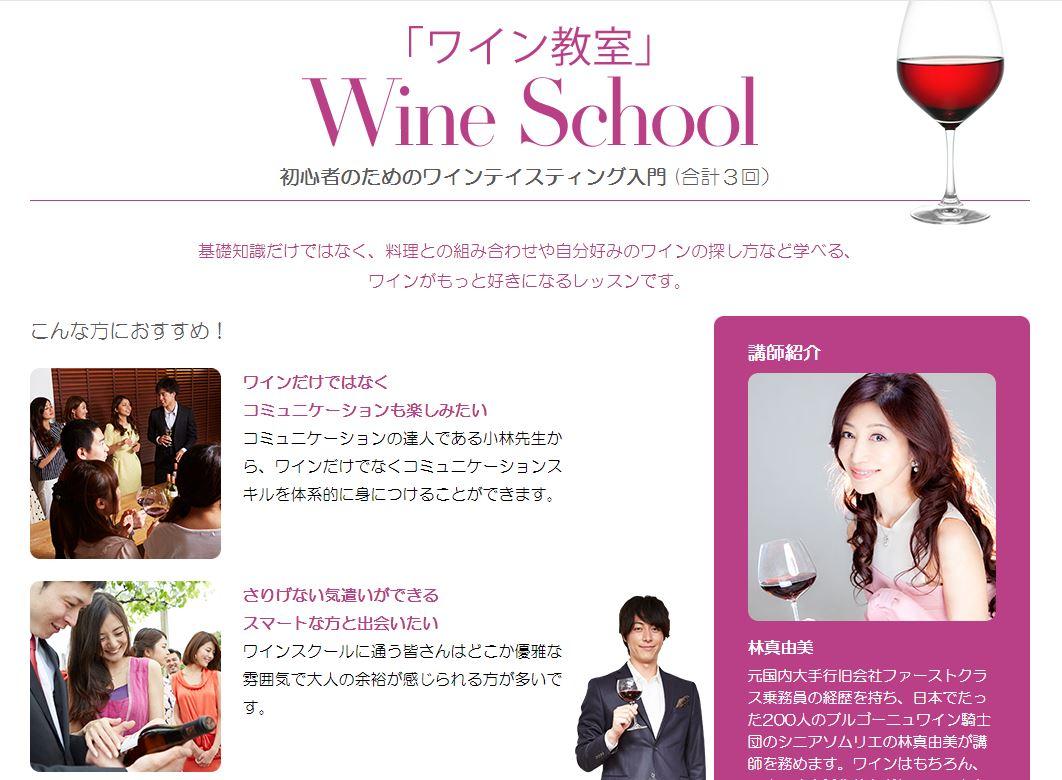 1montスクールワイン教室