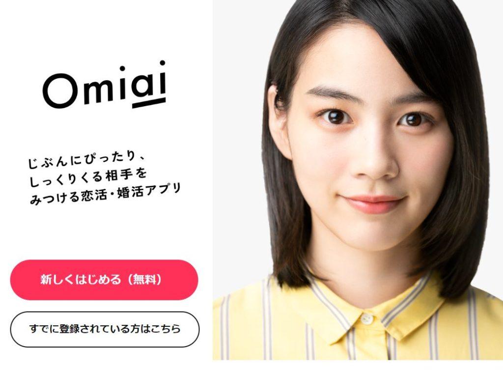 omiaiのイメージ画像