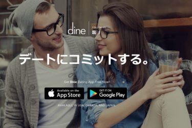 Dine TOP