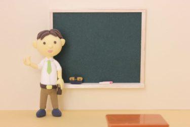 教師との出会い