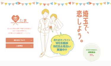 埼玉県民におすすめ!AIを活用した婚活サービス恋たまの評判・口コミ