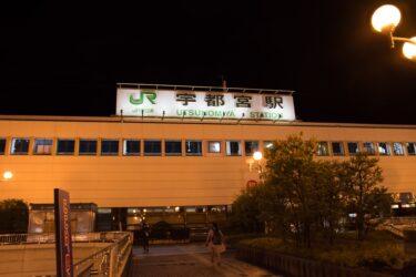 【2021年】栃木県で人気の結婚相談所5選