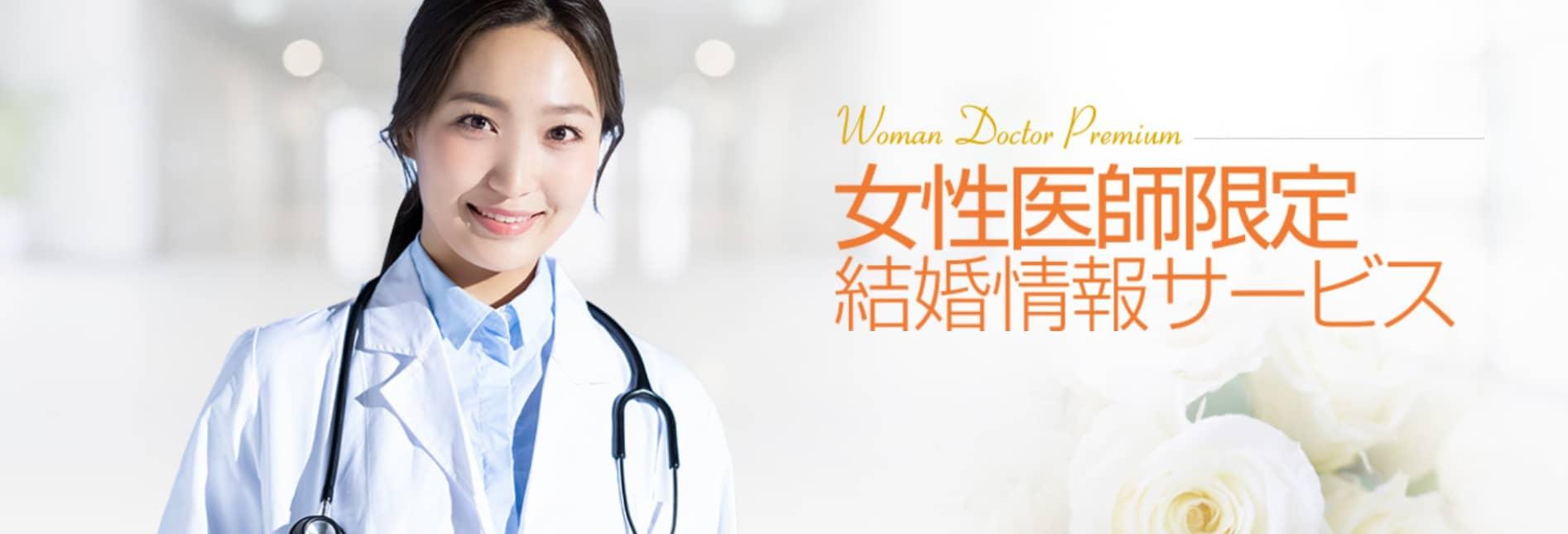 女医プレミアム